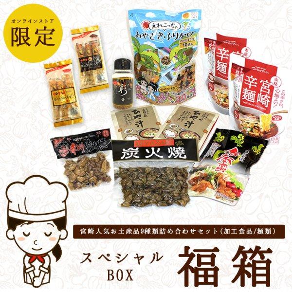 【オンラインストア限定】宮崎人気お土産品10点詰め合わせセット(加工食品/麺類)