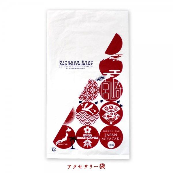 宮交S&R オリジナル ショッピング ビニール袋(アクセサリー袋) 買物袋 レジ袋 手提げ袋 ギフト 手土産 お土産