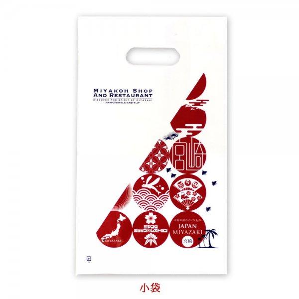 宮交S&R オリジナル ショッピング ビニール袋(小袋) 買物袋 レジ袋 手提げ袋 ギフト 手土産 お土産