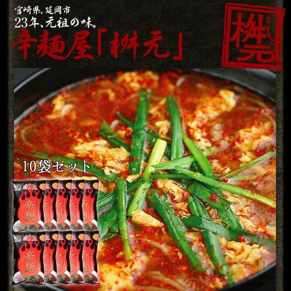 【桝元】辛麺(黒) 10袋セット