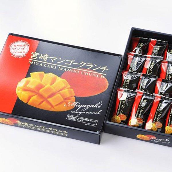 宮崎マンゴークランチチョコ 20個入