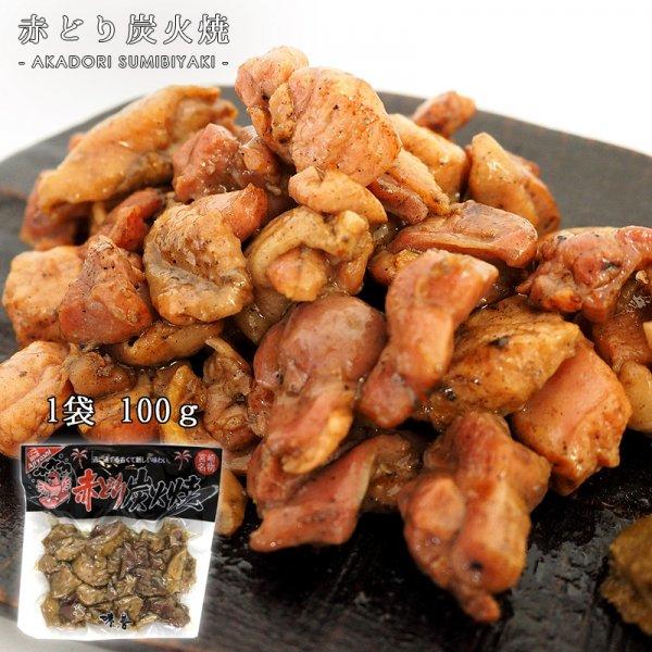 赤どり炭火焼 100g 1袋 味善 地鶏 赤鶏 もも焼き 宮崎名物 ご当地 地頭鶏 じとっこ