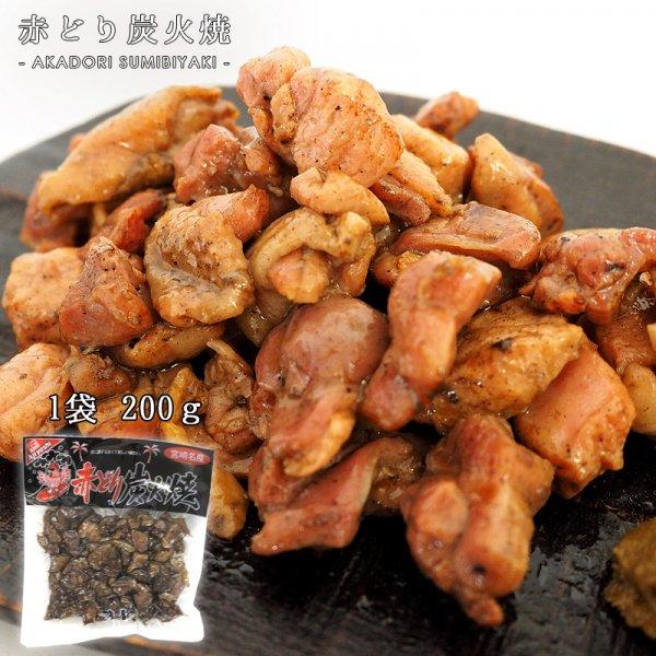 赤どり炭火焼 200g 1袋 味善 地鶏 赤鶏 もも焼き 宮崎名物 ご当地 地頭鶏 じとっこ