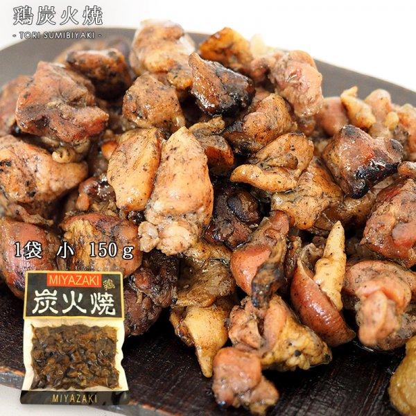 鶏炭火焼 150g 1袋 地鶏 宮崎名物 ご当地 地頭鶏 じとっこ もも焼き