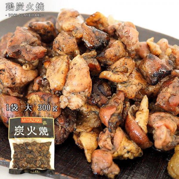 鶏炭火焼 300g 1袋 地鶏 宮崎名物 ご当地 地頭鶏 じとっこ もも焼き