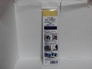 10837 2段式B寝台カーテンパーツ(2両分) 国鉄車内用 青色