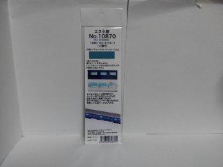 10870 10系ブラインドカーテンパーツ(2両分)