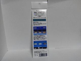 10872 24系ブラインドカーテンパーツ(2両分)