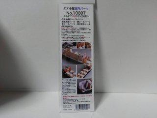 10807 オシ24車内(国鉄)
