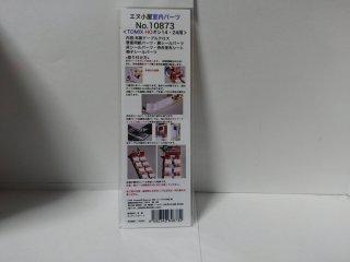 10873 オシ14・オシ24車内(国鉄)