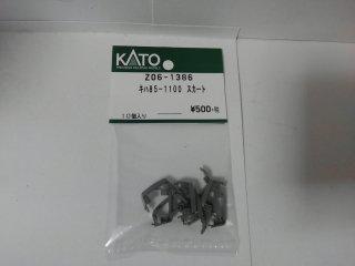 Z06-1386 キハ85 1100スカート