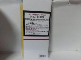 TOMIX製HO小田急50000形VSE室内パーツ