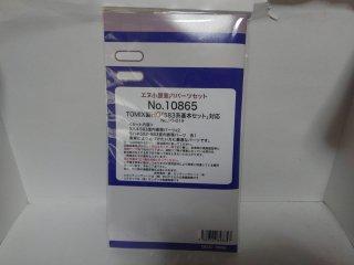 10865 TOMIX HO  583系基本セット対応室内パーツ
