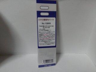 10869 TOMIX HO サハネ581用 室内パーツ
