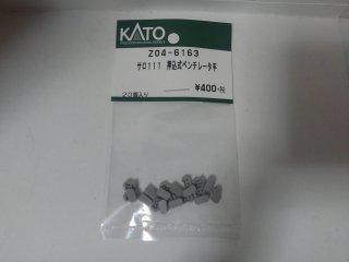 Z04-6163 サロ111押込式ベンチレータ平