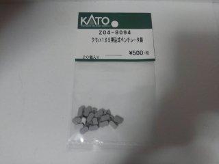 Z04-8094 クモハ165押込式ベンチレータ斜