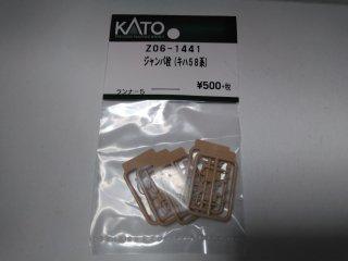 Z06-1441 ジャンパ栓(キハ58系)