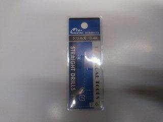 ミネシマ ドリル刃1.0.mm