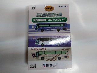 関西国際空港(KIX)バスセットA