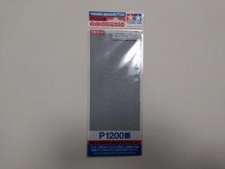タミヤ フィニッシングペーパー#1200(3枚入り)
