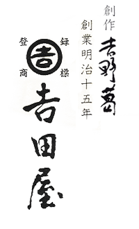 葛餅・創作吉野葛菓子!創業百有余年の老舗吉田屋 | 奈良県
