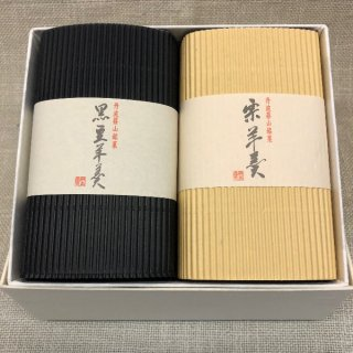 羊羹ハーフサイズ2本入【進物箱入】