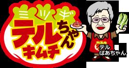 テルちゃんキムチオンラインショップ