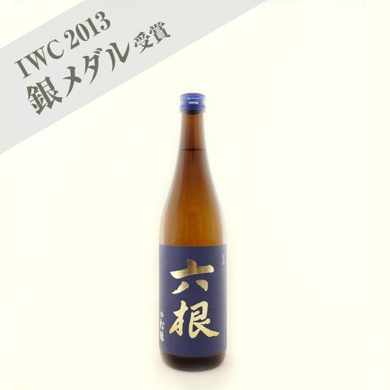 松緑 六根 サファイヤ(純米吟醸)