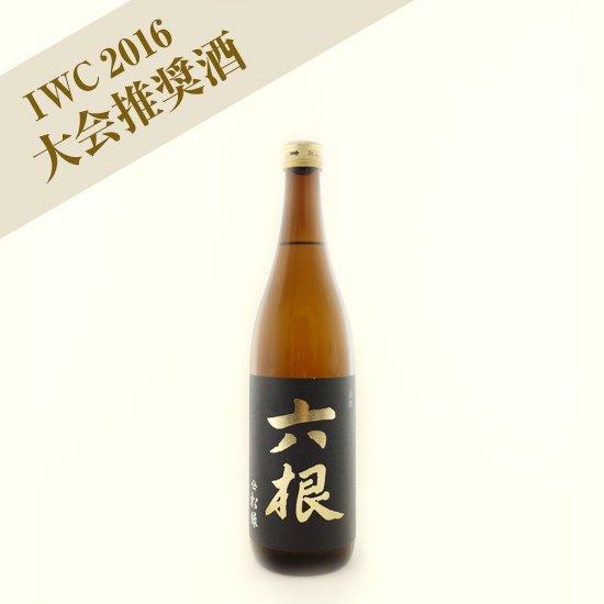 松緑 六根 タイガーアイ(純米吟醸)
