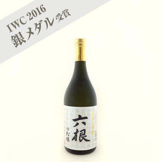 【送料込み】松緑 六根 ダイヤモンド(純米大吟醸)