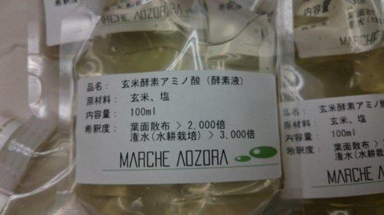 玄米酵素アミノ酸: 〜1L