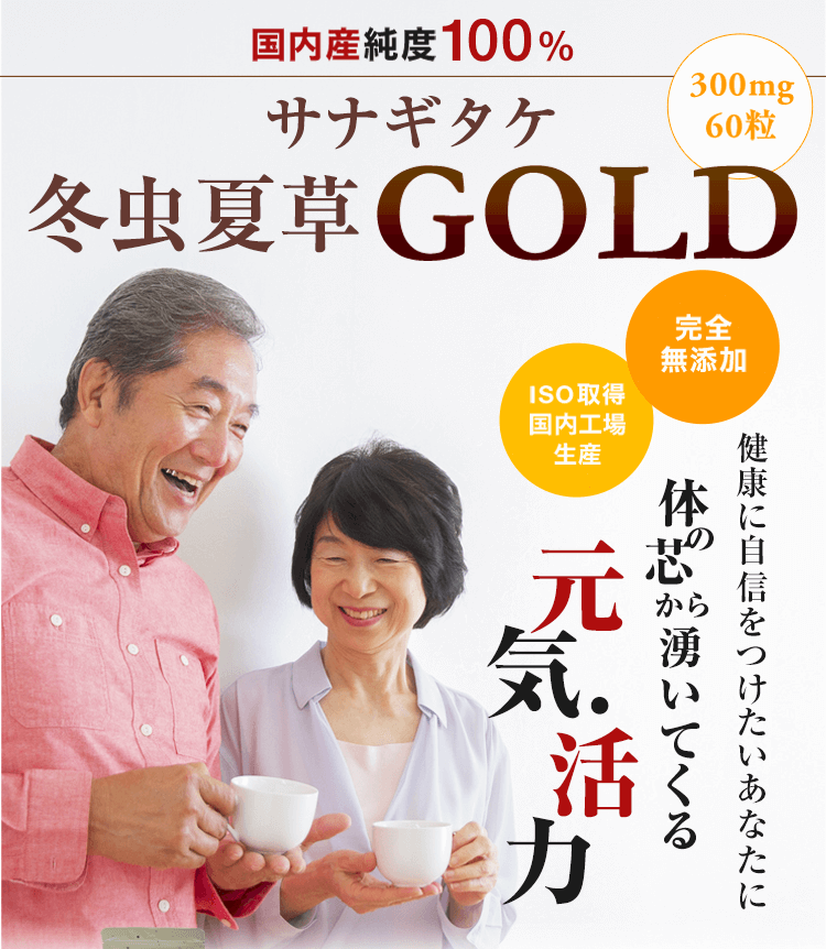 <strong>サナギタケ冬虫夏草GOLD</strong>