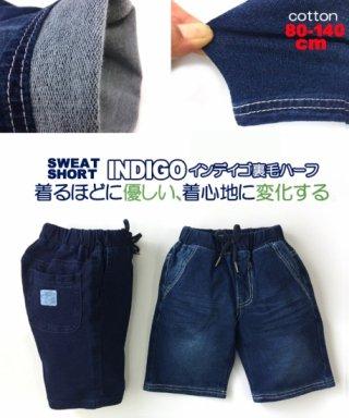 インディゴ裏毛ショーツ 80cm-120cm ベーシック C5237
