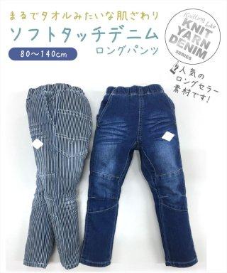 130�-140�ニット風デニム9分丈パンツ リフレクター・ガゼットC5183