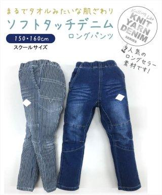 150�-160�ジュニア・ニット風デニム9分丈パンツ スクールサイズC5183S