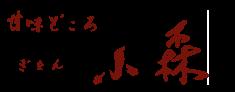 京都祇園 甘味どころ「ぎをん 小森」