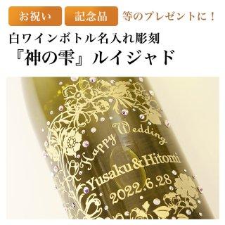 白ワイン名入れボトル彫刻