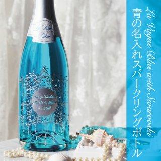 ブルースパークリング名入れ彫刻ボトル