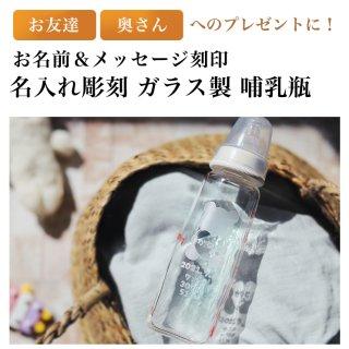 オリジナル名入れ哺乳瓶にこちゃん|安心の耐熱ガラス製【ラッピング無料・送料無料】