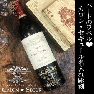 ハートのラベルの赤ワイン|カロンセギュール名入れ彫刻【送料無料】