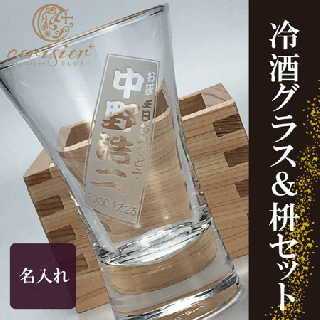 冷酒グラスと枡セット|名入れ彫刻