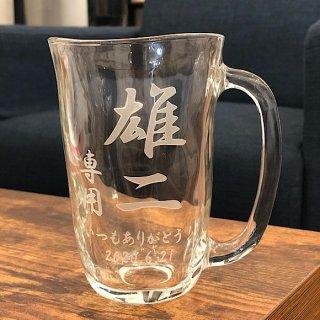 深彫り!名入れ手びねりビアジョッキ410ml【送料無料】