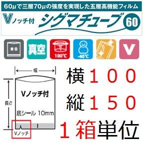 シグマ60(1015×1箱単位)