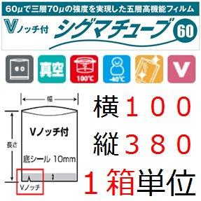 シグマ60(1038×1箱単位)