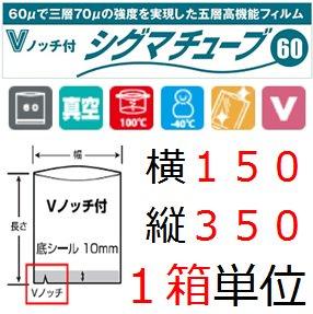 シグマ60(1535×1箱単位)