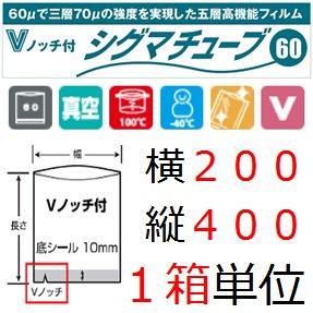 シグマ60(2040×1箱単位)