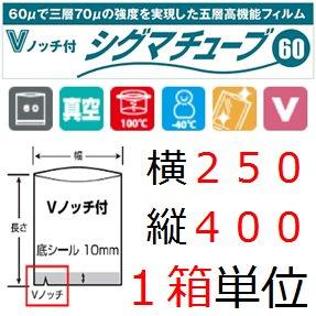 シグマ60(2540×1箱単位)