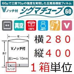 シグマ60(2840×1箱単位)