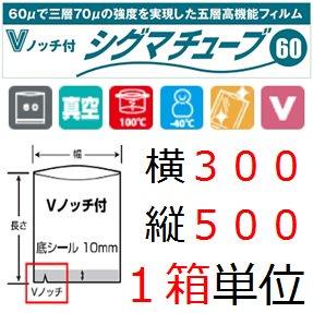 シグマ60(3050×1箱単位)