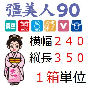 彊美人90(2435×1箱単位)